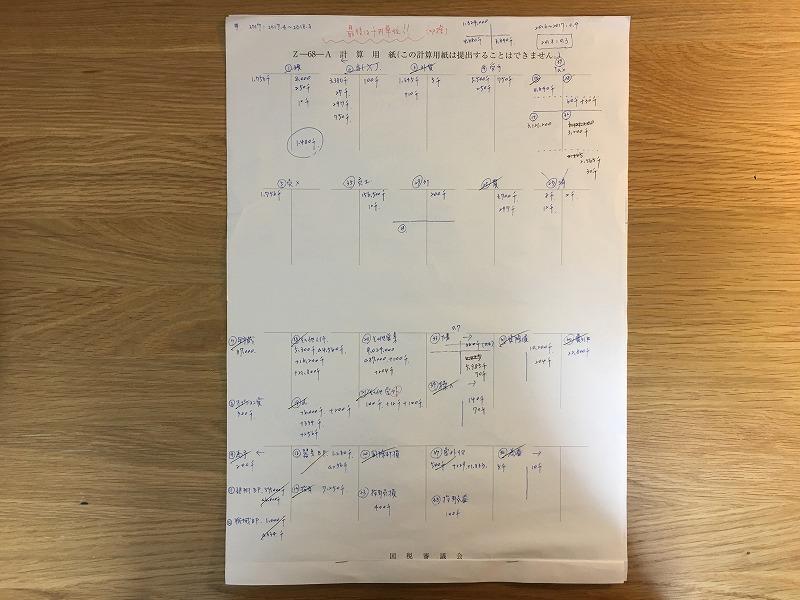 本試験で実際に私が書いた計算用紙