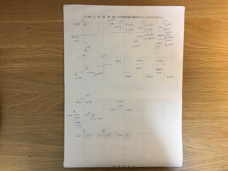 計算用紙の2枚目の使い方