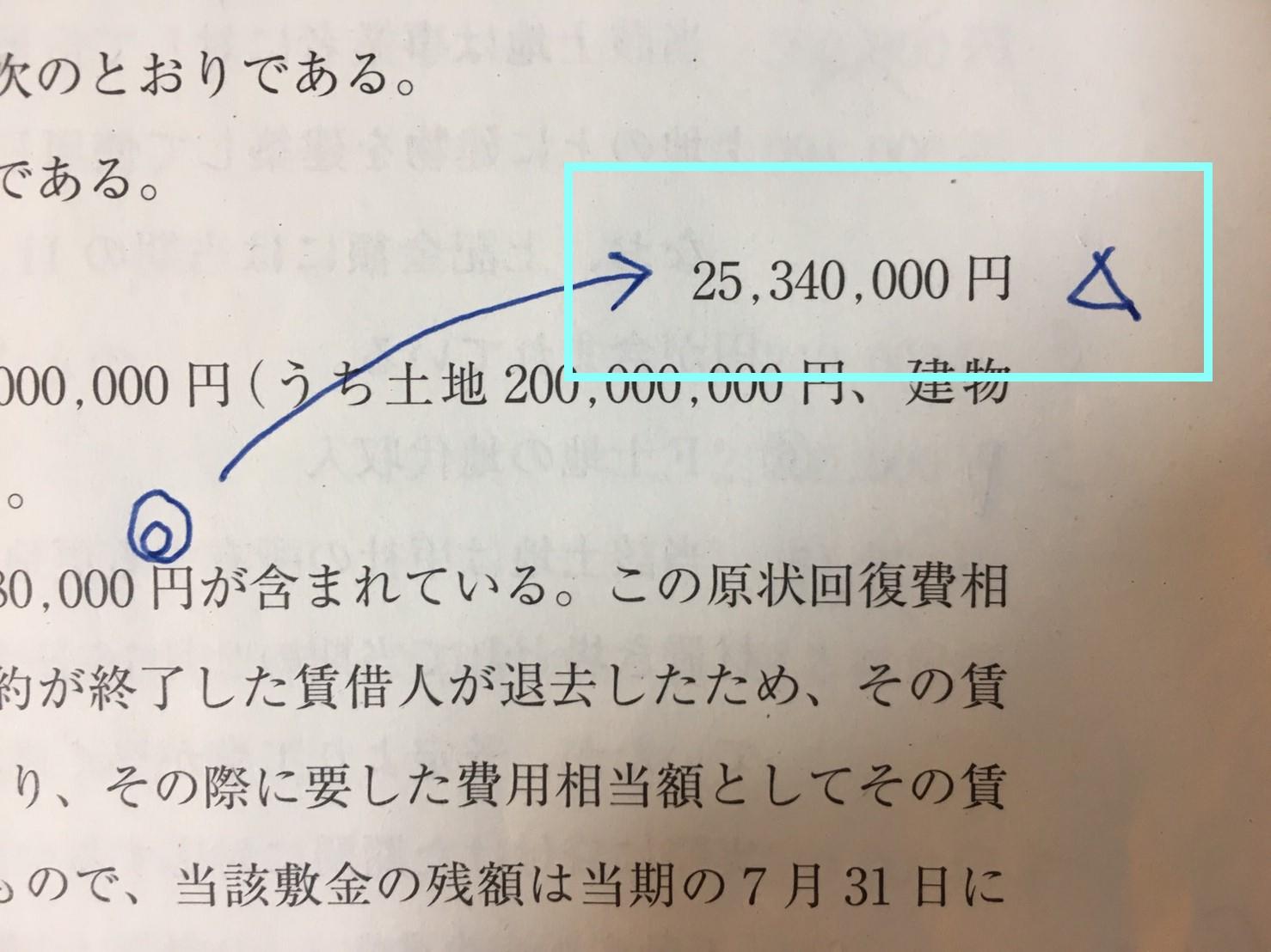 非課税取引の記載例